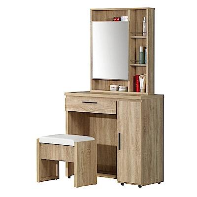 文創集 西莎時尚2.7尺開合鏡面化妝台/鏡台(含化妝椅)-80x40x161cm免組