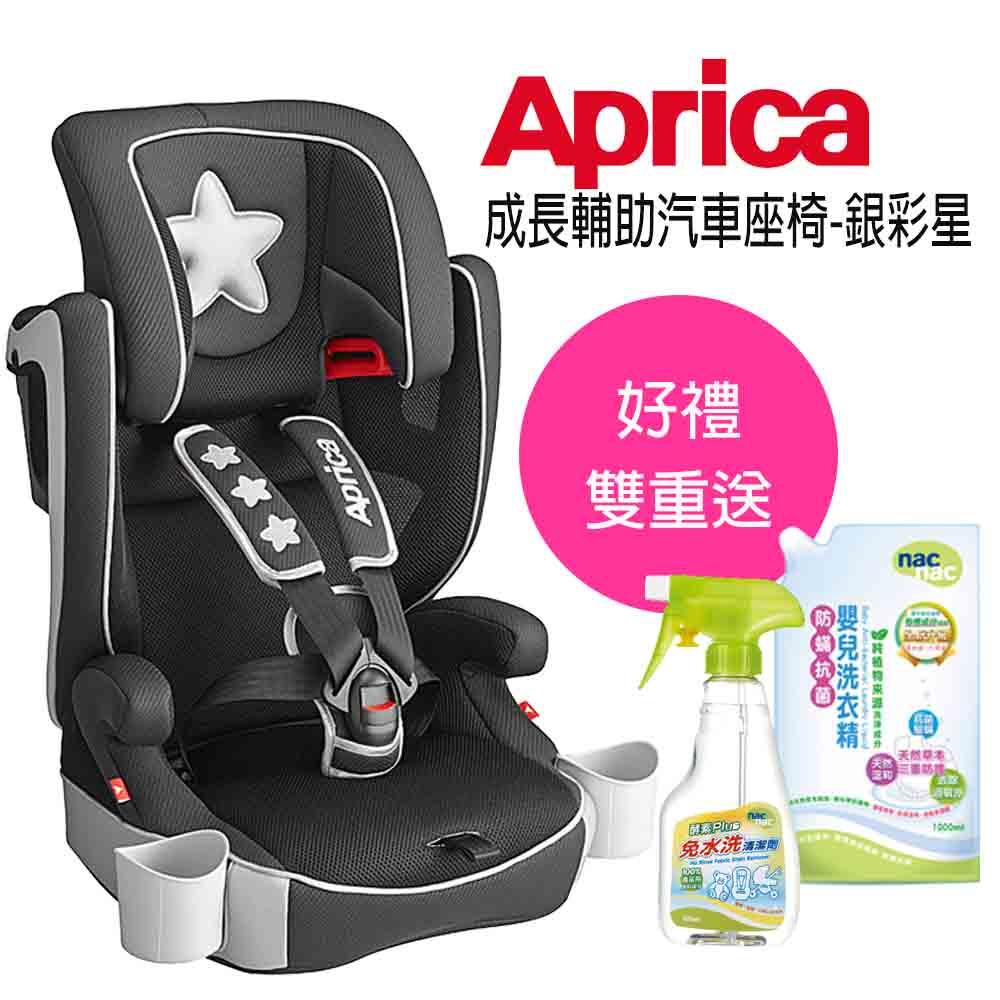 Aprica Air Groove 成長輔助汽車安全座椅-銀彩星