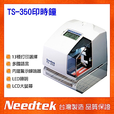 優利達Needtek TS-350 多功能印時鐘