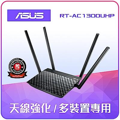 時時樂限定 ASUS 天線加強版 雙頻 RT-AC1300UHP無線分享器