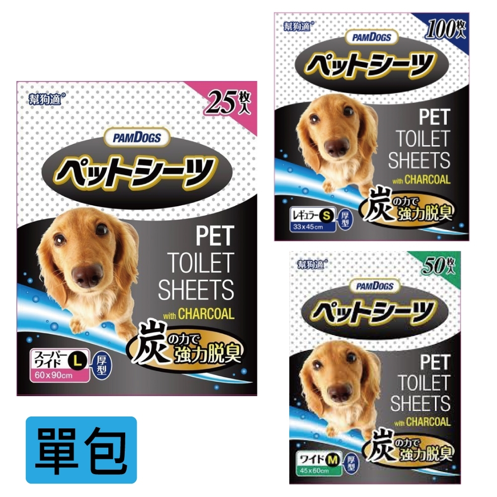 PamDogs幫狗適-寵物用厚型竹炭消臭尿布墊L尺寸-單包25入(超強吸水力/竹炭消臭)