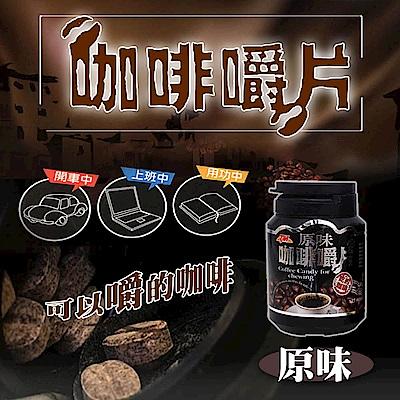 TM 咖啡嚼片-原味(80g)