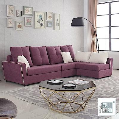 典雅大師-維維安滾邊L型沙發/三色