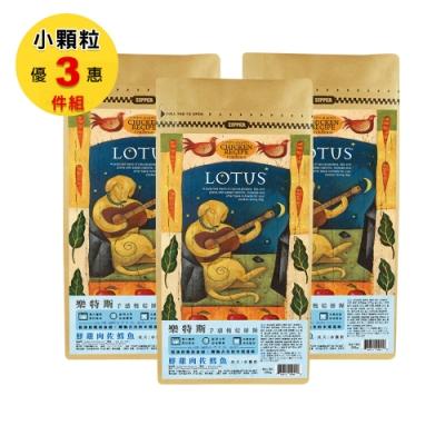 LOTUS 樂特斯 鮮雞肉佐鱈魚 成犬-小顆粒 300克 三件組