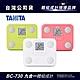 日本TANITA 九合一體組成計BC-730-台灣公司貨 (三色任選)-台灣公司貨 product thumbnail 1