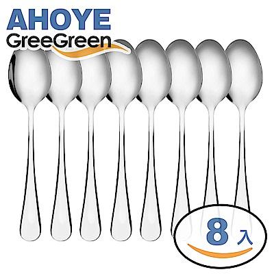 GREEGREEN 經典不鏽鋼咖啡匙 湯匙 8入組
