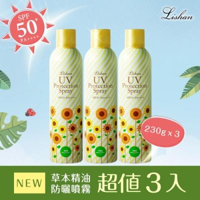 LISHAN UV 防曬噴霧 SPF50+ PA++++230G/草本精油款 3入組(效期至2021/6/1)
