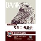 2020年考科I會計學 (銀行招考、金融基測適用) (T017F20-1)