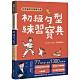 王可樂的日語練功房:初級句型練習寶典 product thumbnail 1