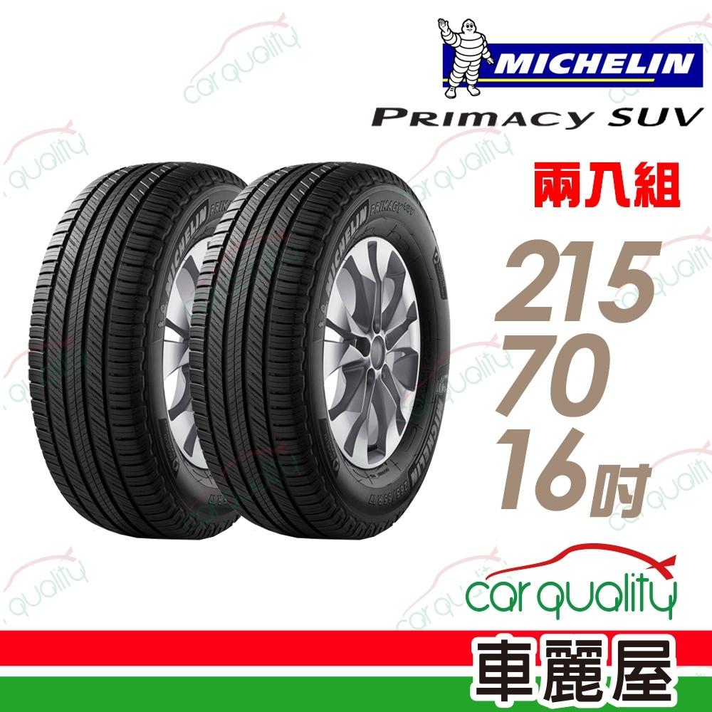 【米其林】PRIMACY SUV SUVMI 舒適穩定輪胎_二入組_215/70/16
