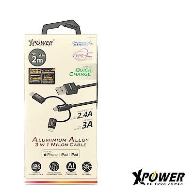 XPOWER 3合1高速傳輸充電鋁合金線 2m 黑(XPAA3I12BK)