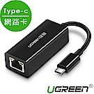 綠聯 Type-c網路卡 支援MAC/安卓/WIN10