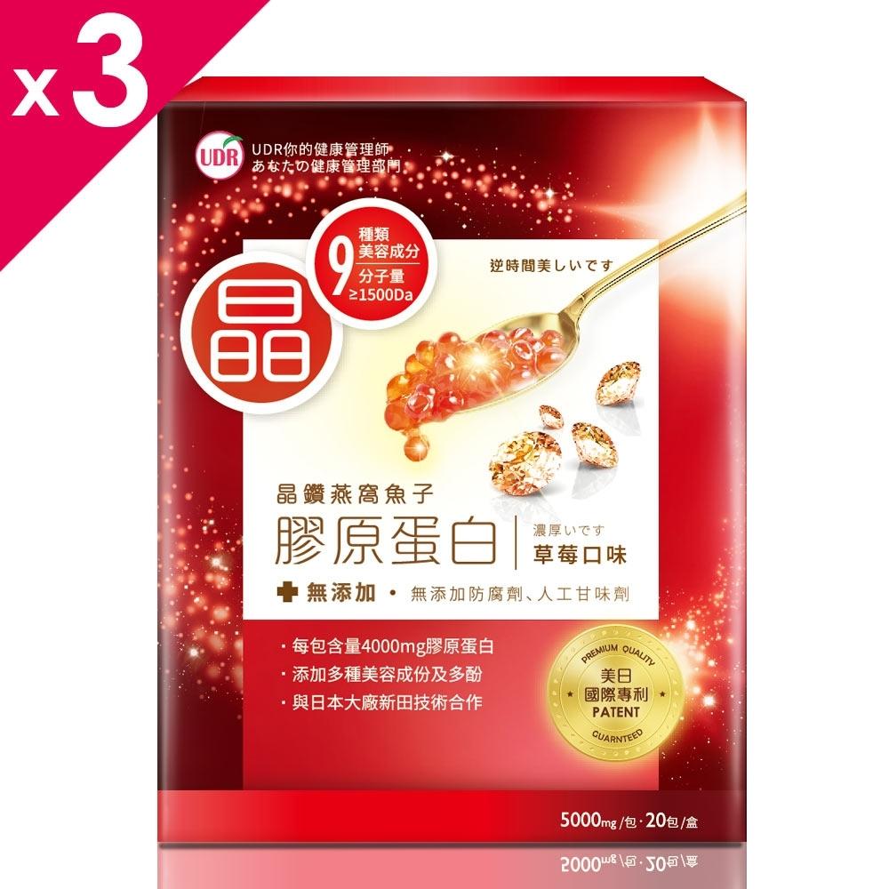 UDR頂級晶鑽燕窩魚子膠原蛋白x3盒(20包/盒)