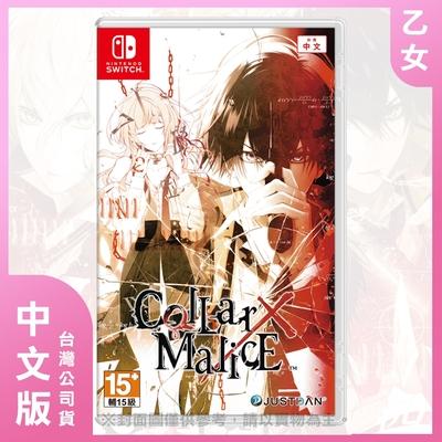 (預購) NS Collar×Malice (項圈×惡意) - 中文版