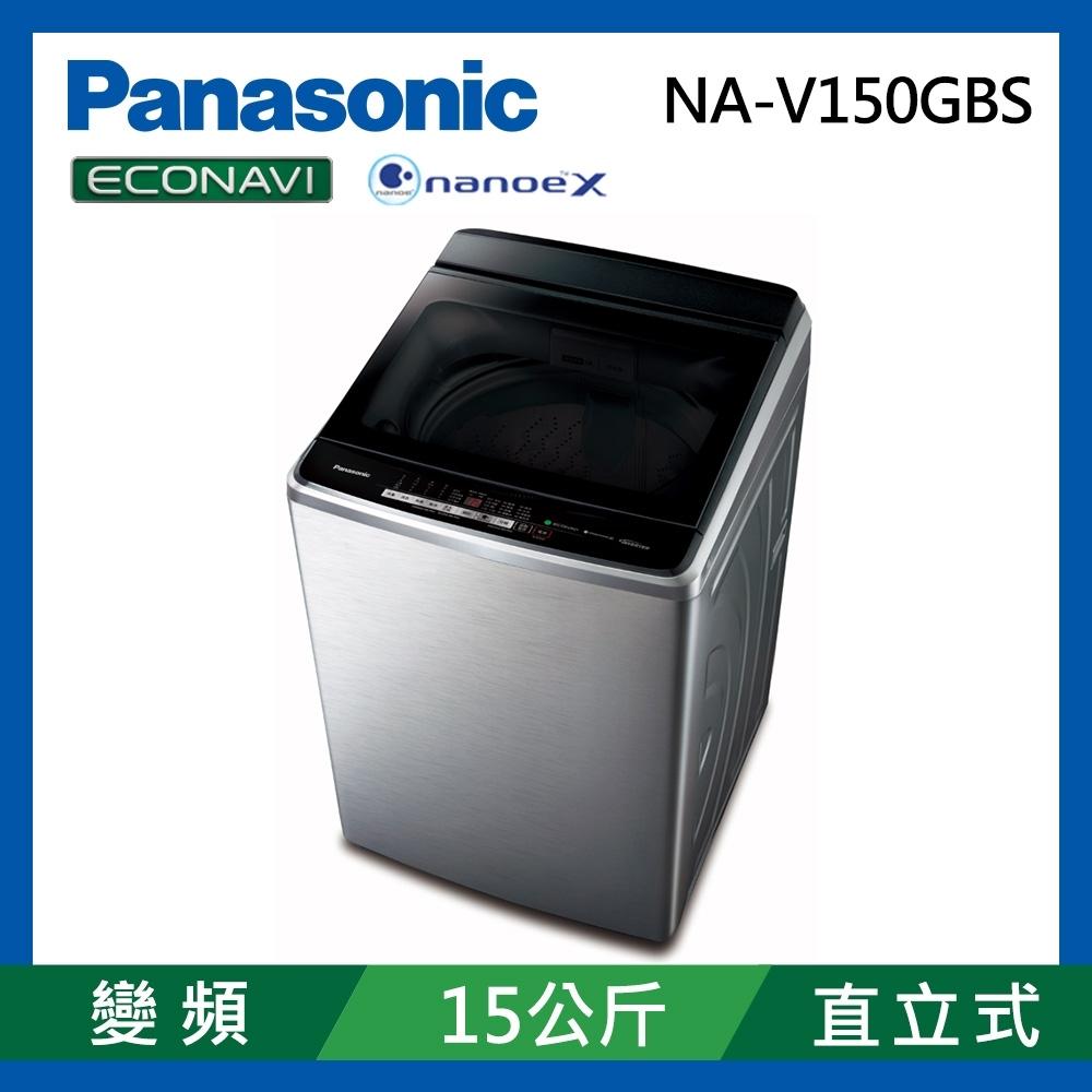 [館長推薦] Panasonic國際牌 15KG 台灣製 變頻雙科技溫水直立式洗衣機 NA-V150GBS-S 不鏽鋼