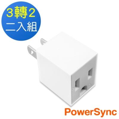 群加 PowerSync 3孔轉2孔電源轉接頭-直立型/2入(TYAA92)