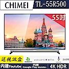 奇美CHIMEI 55吋 大4K HDR 智慧連網液晶顯示器 TL-55R500