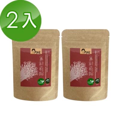 久美子工坊有機金針菇粉45g2包組全素采園有機認證