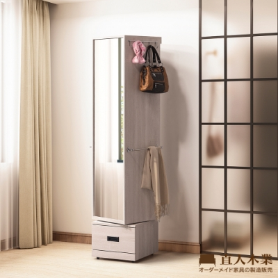 直人木業-COCO白橡旋轉多功能穿衣鏡
