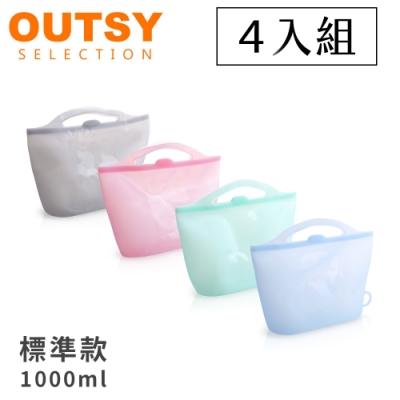升級版果凍QQ矽膠食物夾鏈袋/分裝袋-1000ml四件組(四色各一)