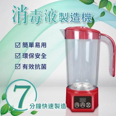 消毒液製造機 次氯酸鈉水製造機 消毒水7分鐘自製 防疫新生活