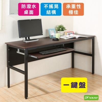 《DFhouse》頂楓150公分電腦辦公桌+1鍵盤-胡桃色 150*60*76