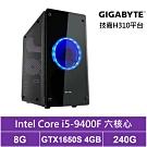 技嘉H310平台[止戰騎士]i5六核GTX1650S獨顯電玩機