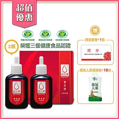 中天生技-田中寶養生液90mlx2瓶加贈西堤餐卷1張+養氣人蔘鋁箔包18包