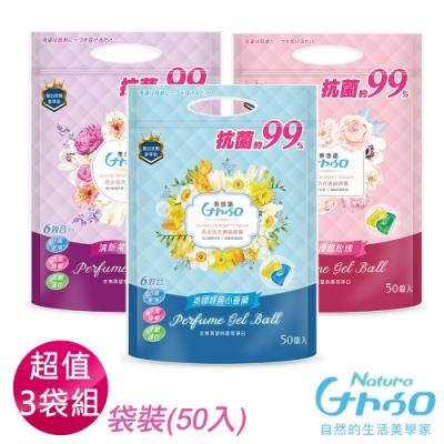 萊悠諾 NATURO 天然酵素香水洗衣濃縮膠囊補充包3入組(50入)-玫瑰.小蒼蘭.茉莉花