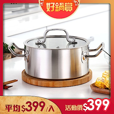 ANDYMAY2不鏽鋼加厚個人鍋20cm-附蓋