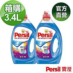 (箱購)Persil 寶瀅強效護色洗衣凝露3.4L