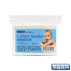 奈森克林 台灣製粗軸棉花棒(200支/袋)