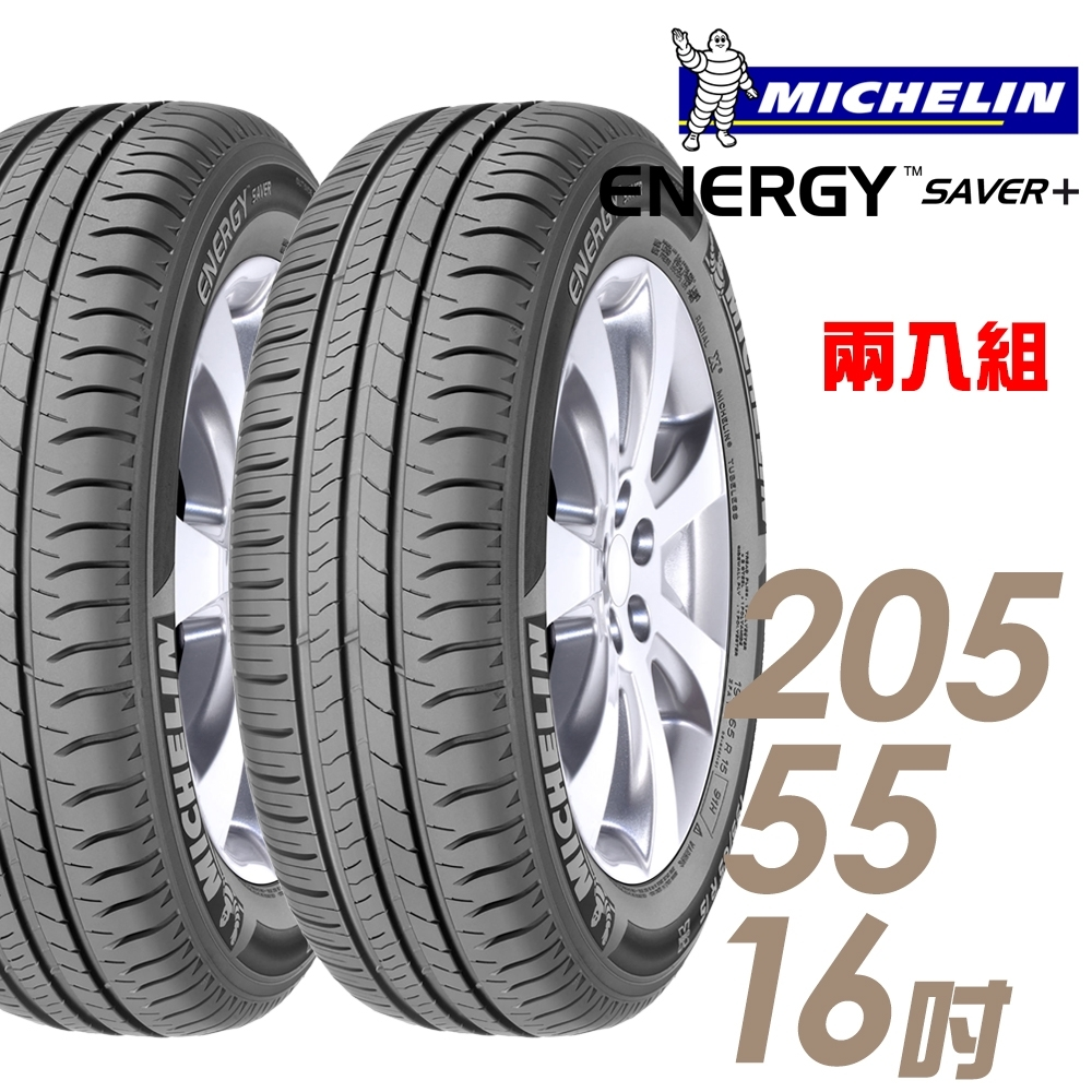 【Michelin 米其林】SAVER+205/55/16 省油耐磨輪胎 二入 Energy Saver2055516 205-55-16 205/55 R16