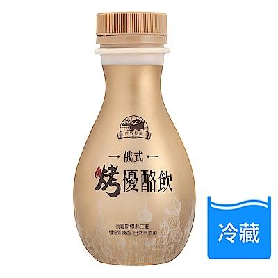 【味全】世界私藏俄式烤優酪飲(245ml/瓶)