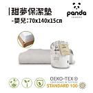 【英國Panda】床包式設計保潔墊-70x140(防水抗菌抗塵蹣保潔墊)