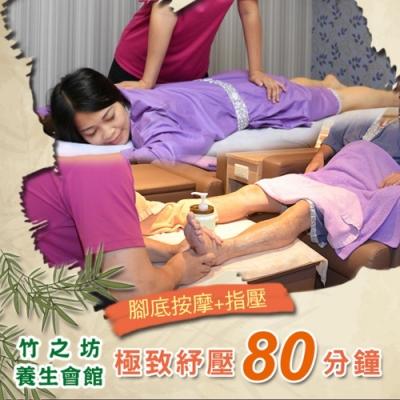 台北竹之坊養生會館 極致紓壓80分鐘