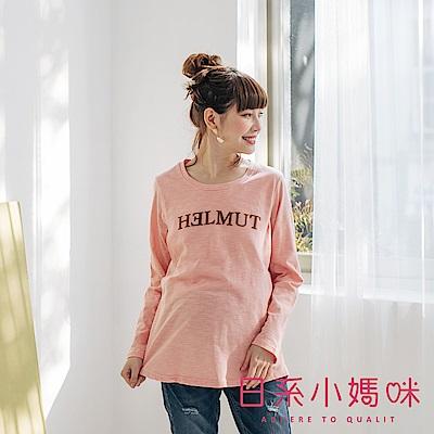 日系小媽咪孕婦裝-正韓哺乳衣 HELMUT英文立體配字側開哺乳上衣
