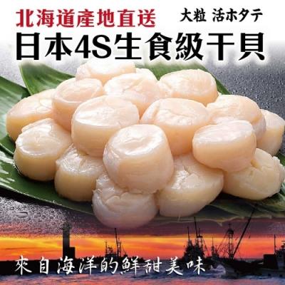 【海陸管家】日本北海道4S生食級干貝30顆(每包6顆/約100g)