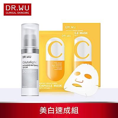 DR.WU美白修護組(潤透光美白精華液35ML+瞬效亮白膠囊面膜3片)