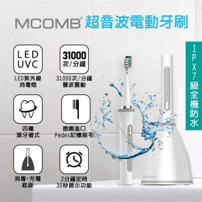 超音波電動牙刷 Mcomb電動牙刷 4種清潔模式 充電殺菌2合1 杜邦刷頭