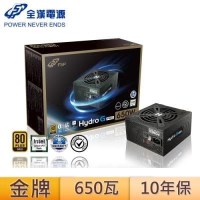 FSP 全漢 HYDRO G PRO 650 650W 十年保固 電源供應器