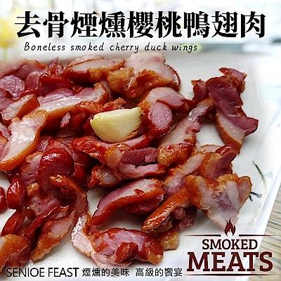 (滿699免運)【海陸管家】去骨煙燻櫻桃鴨翅肉(190g) x1包
