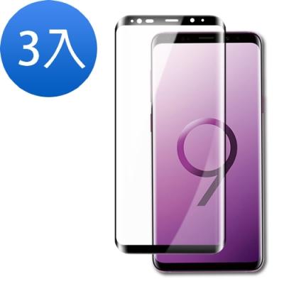 三星 Galaxy S9+ 全膠貼合 絲印 曲面黑 9H鋼化玻璃膜-超值3入組