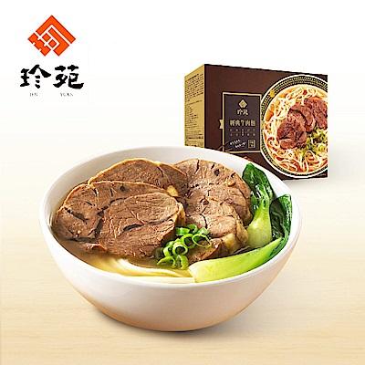 珍苑 清燉牛肉麵(冷凍)(610g/份,共2份)