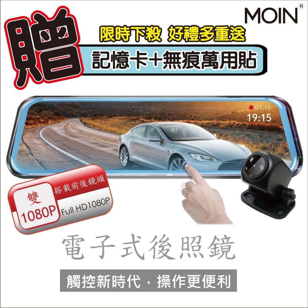 MOIN M10XW PRO 雙1080P全屏電子觸控後照鏡行車紀錄器(贈記憶卡+無痕貼)