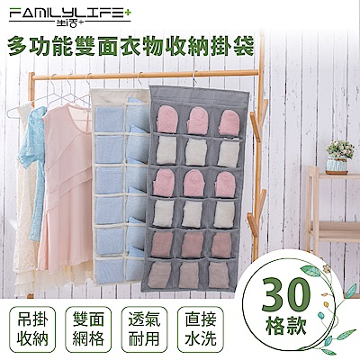 【FL生活+】多功能雙面衣物收納掛袋-30格(FL-217)