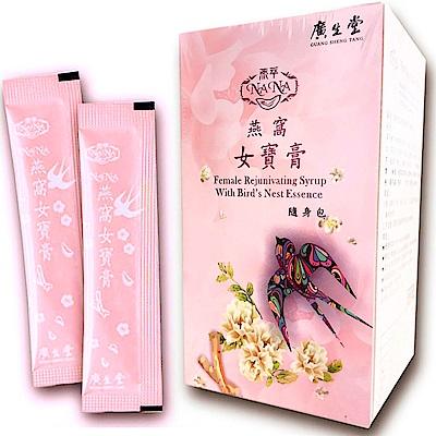 廣生堂 NANA燕窩女寶膏隨身包(30包/盒)