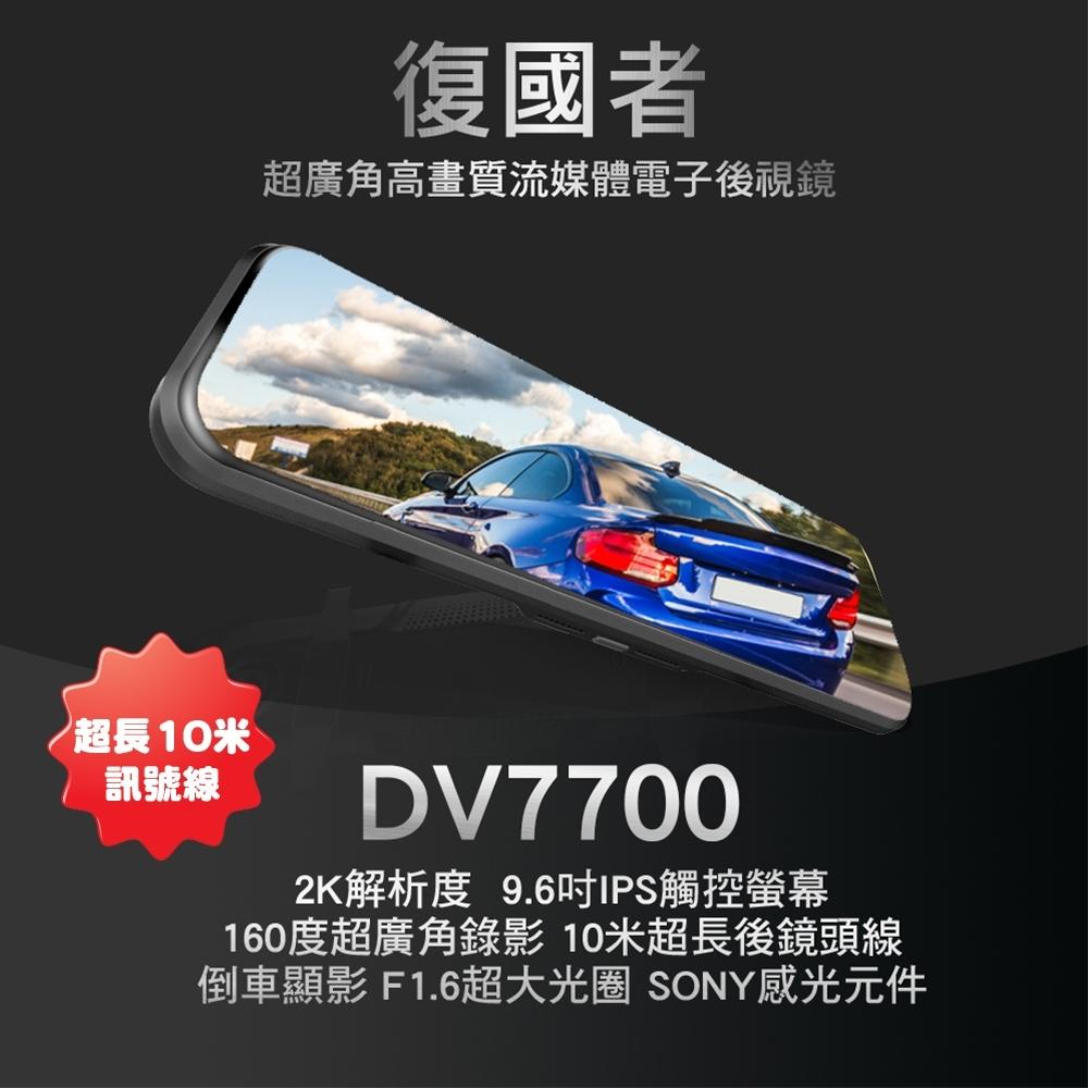 復國者DV7700 2K SONY感光元件 觸控式超廣角流媒體電子後視鏡-快