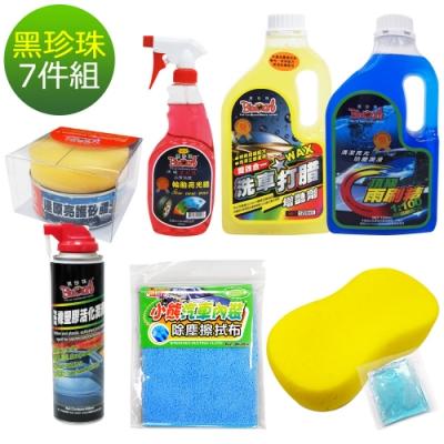 黑珍珠 汽車保養7件組 (打蠟 | 雨刷精 | 車胎蠟 | 潤滑劑 | 海綿)-急速配