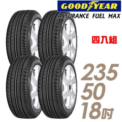 【固特異】A FUEL MAX 舒適節能輪胎_四入組_235/50/18(AFM)